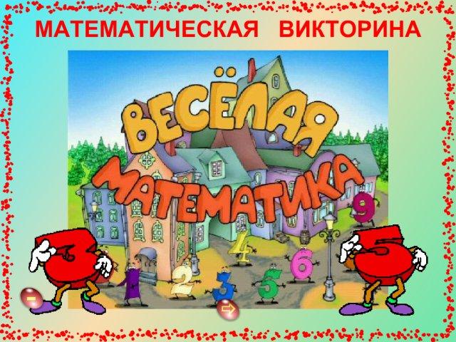 Веселая математика скачать бесплатно.